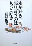 高島俊男  『本が好き、悪口言うのはもっと好き』