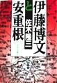 佐木隆三  『伊藤博文と安重根』