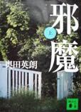 奥田英朗  『邪魔』(上下)