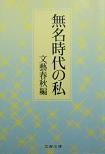 文藝春秋篇  「無名時代の私」