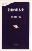 紀田順一郎  「名前の日本史」   文春新書