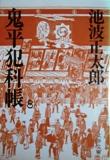 池波正太郎  『鬼平犯科帳8』  文春文庫