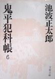 池波正太郎  『鬼平犯科帖6』