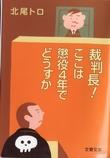 北尾トロ 「裁判長!ここは懲役4年でどうすか」 文春文庫