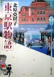 北原亜以子  『東京駅物語』  新潮文庫