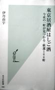 伊丹由宇  『東京居酒屋はしご酒』  光文社新書