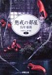 筒井康隆  『懲戒の部屋』