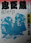 縄田一男篇 「忠臣蔵コレクション2 異伝篇」