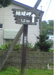 あと1.2km