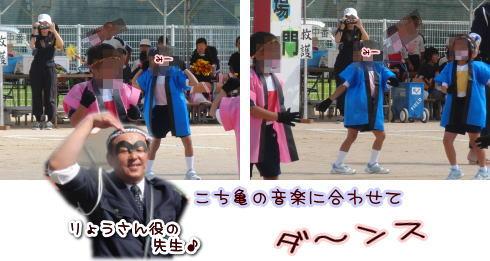 09-09 みーちゃんの運動会 3