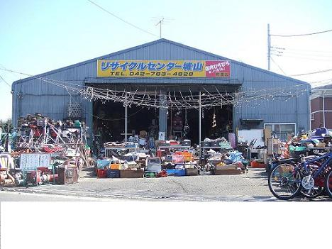 リサイクルセンター城山 町屋店