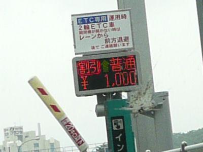 さらば、高速1000円
