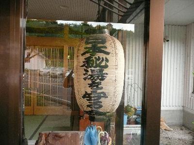 日本秘湯を守る会 提灯