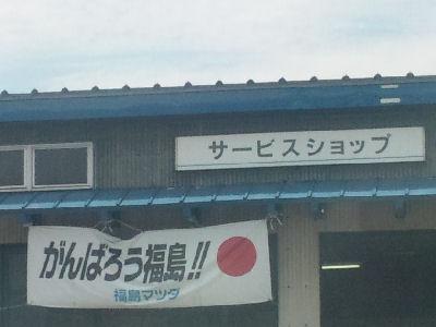 かんばろう福島!福島マツダ