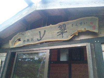 露天風呂 山翠の看板