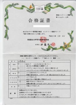 エレクトーン7級合格証書
