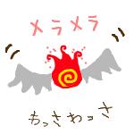 炎ぷらす天使?!