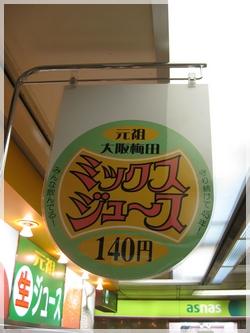 梅田ミックスジュース