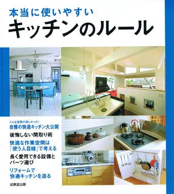 キッチンのルール 001_edited-1