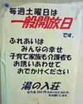 110108湯ノ入荘①