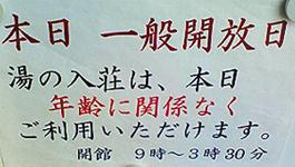 110108湯ノ入荘②