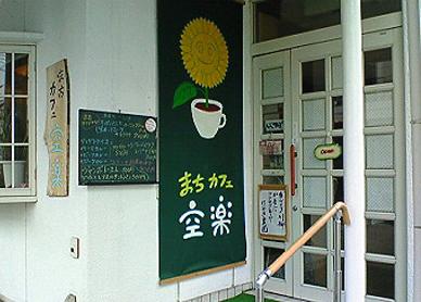 110409カフェ空楽