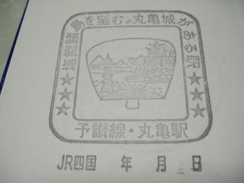 20111215ekisutamarugame.jpg