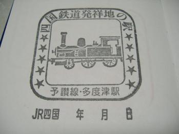 20111215ekisutatadotu.jpg