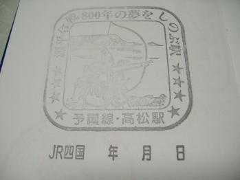 20111215ekisutatakamatu.jpg