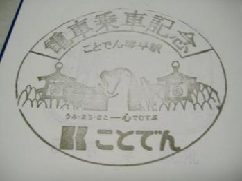 20111216ekisutakotodenkotohira.jpg