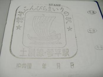 20111216ekisutakotohira.jpg