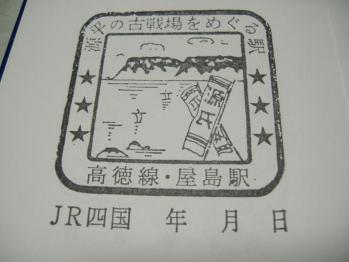 20111216ekisutayasima.jpg