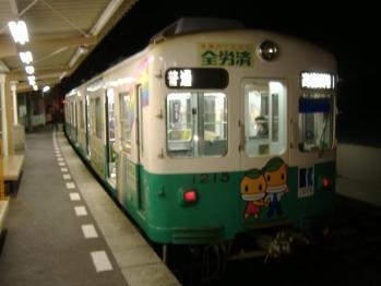 20111216kotodennagaoekiho-mu.jpg
