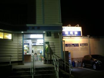 20111216kotodennagaoeki.jpg