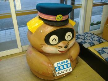 20111216yasimaekityou.jpg