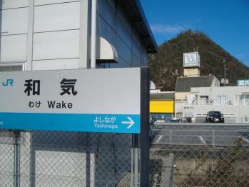 20111217wakeekimeibanntoyama.jpg