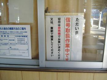 20111217yosinagaekimadoguti.jpg
