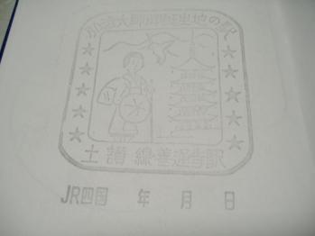 20111216ekisuta zentu-ji