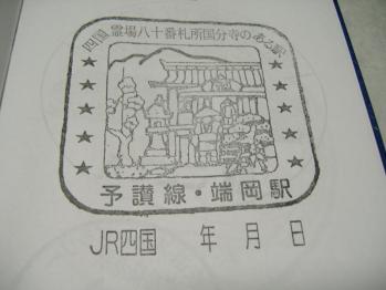 20111216ekisuta hasioka