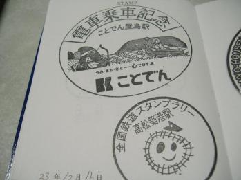 20111216ekisuta kotodentakamtutikkou yasima