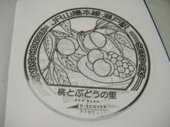 20111217ekisuta seto