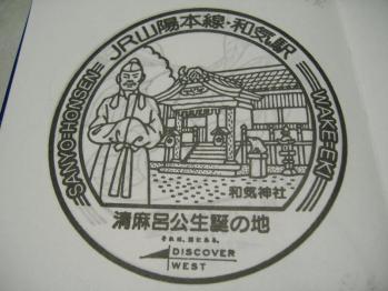 20111217ekisuta wake