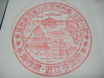 20111217ekisuta oumiimazu