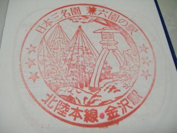 20111217ekisuta kanazawa