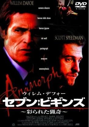 anamorph5.jpg