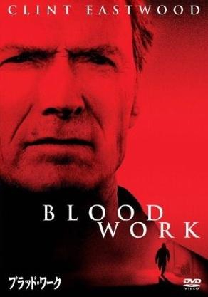 bloodwork5.jpg