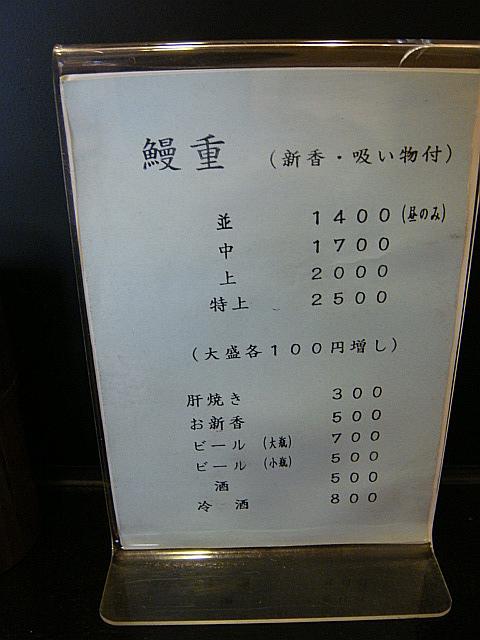 メニュー@うなぎ ひょうたん屋