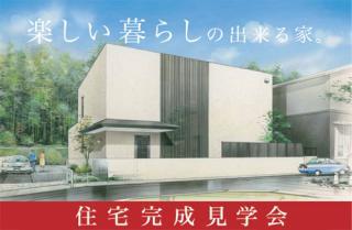 2007年12月住宅完成見学会 1