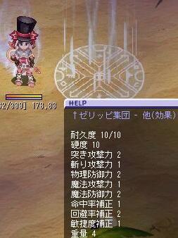 いんむり7