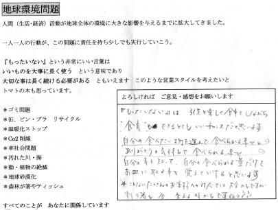 ブログ用アンケートimg005